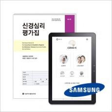 신경심리평가(APP 20회) + 삼성갤럭시탭Advanced 2 + 블루투스키보드 + CERAD-K제2판 도구세트