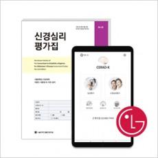 신경심리평가(APP 20회) + LG G Pad5 + 블루투스키보드 + CERAD-K 제2판 도구세트