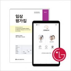 임상평가(APP 20회) + LG G Pad5 + 블루투스키보드 + CERAD-K 제2판 도구세트