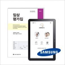 임상평가(APP 20회) + 삼성갤럭시탭 Advanced 2 + 블루투스키보드